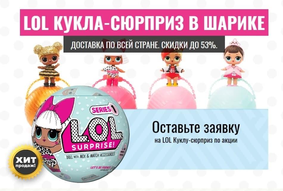 Куклы LOL для девочек: обзор и отзывы, купить по низкой цене