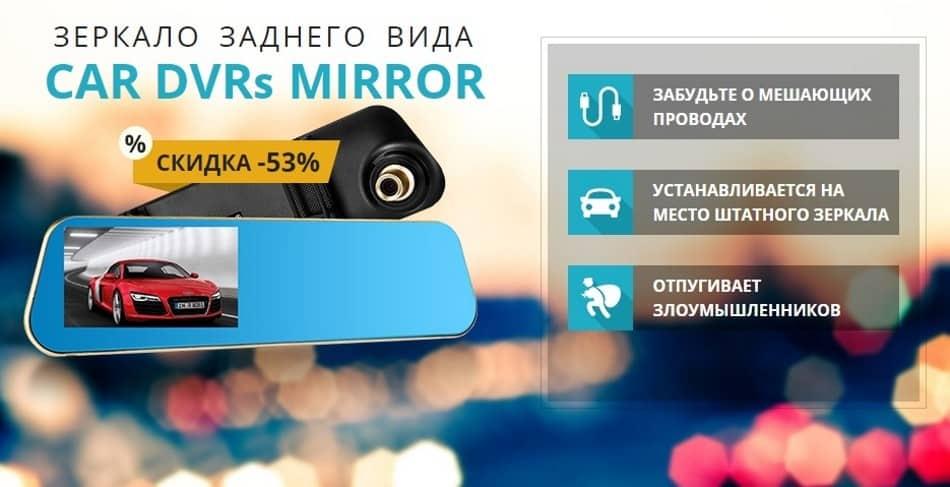 Зеркало-видеорегистратор Car DVRs Mirror: обзор, отзывы, купить