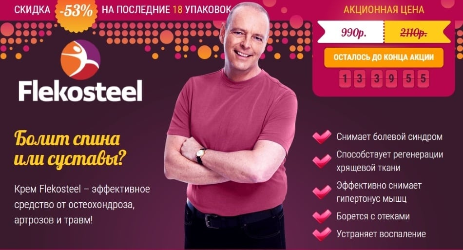 Flekosteel - гель для суставов: обзор и отзывы, купить по низкой цене