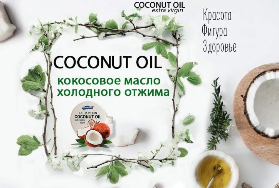 Coconut oil для омоложения: обзор и отзывы, купить по низкой цене