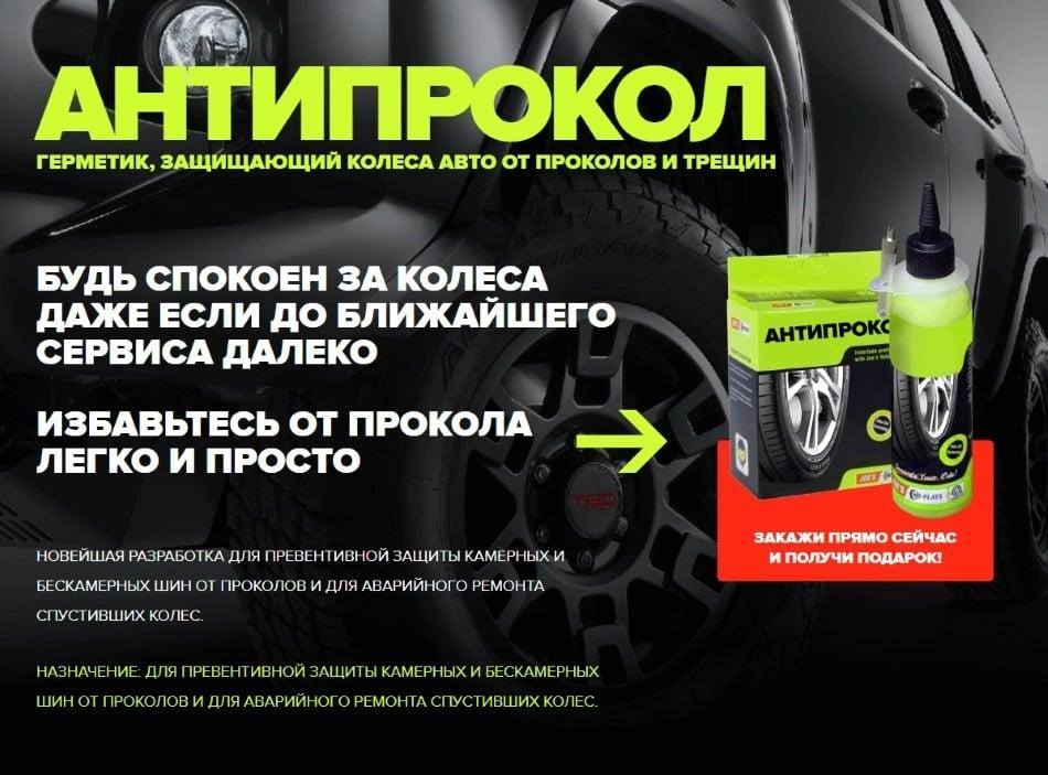 Герметик от проколов - Антипрокол: обзор, отзывы, купить, цена