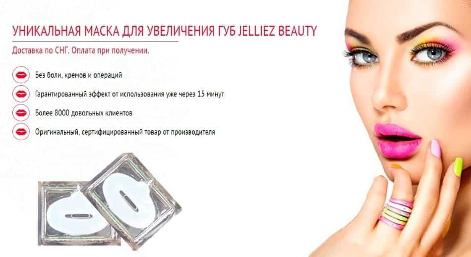 Jelliez Beauty - маска для увеличения губ: обзор, отзывы, купить, цена
