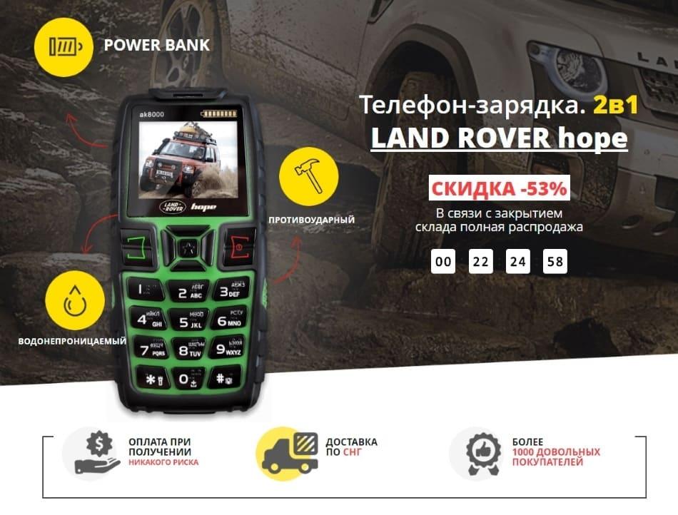 Land Rover Hope - противоударный телефон-зарядка: обзор, отзывы