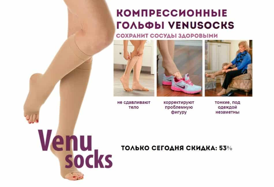 VenuSocks - компрессионные гольфы от варикоза: обзор, отзывы, цена