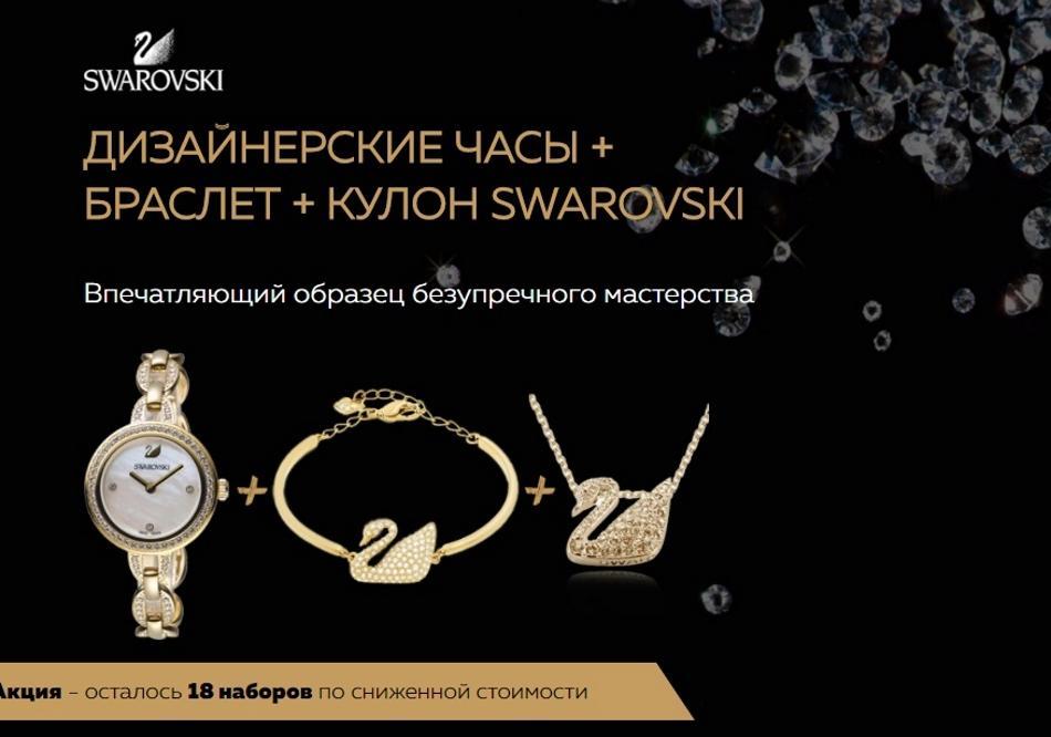 Подарочный набор Swarovski: обзор и отзывы, купить, стоимость