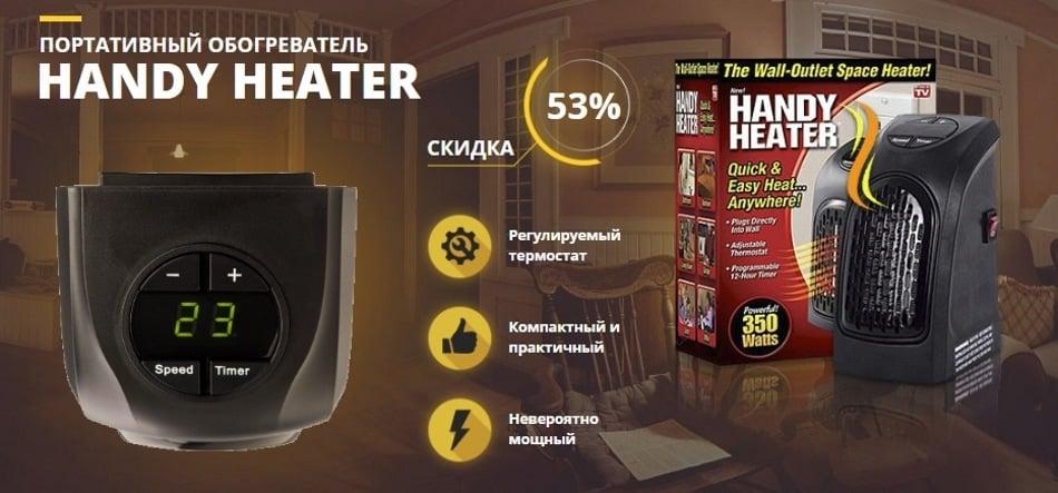 Обогреватель Handy Heater: обзор и отзывы, купить недорого