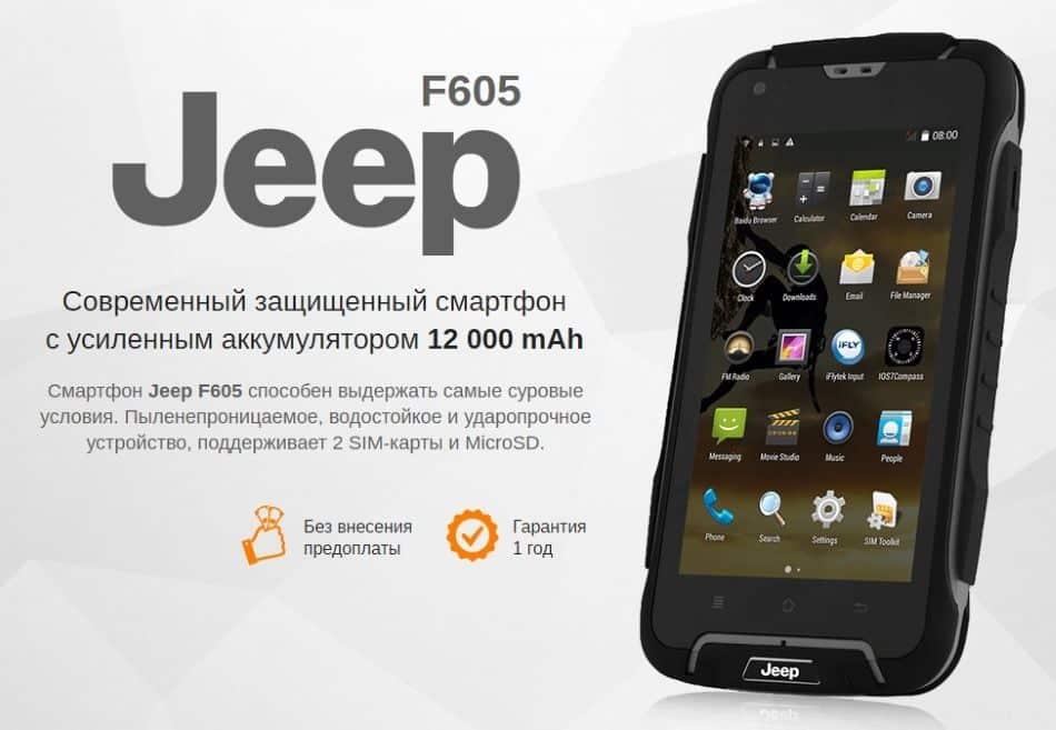 Смартфон Jeep F605: обзор и отзывы, купить по низкой цене