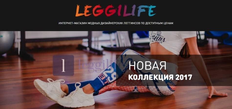 Modern Leggings - дизайнерские леггинсы: обзор, отзывы, купить, цена