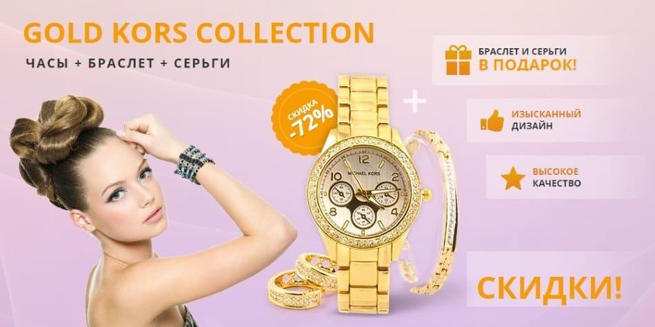 Подарочный набор Gold Kors Collection: обзор, отзывы, купить, цена