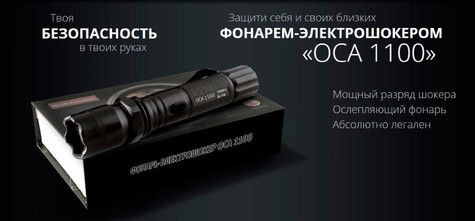 Фонарь-электрошокер ОСА 1100: обзор и отзывы, купить, стоимость