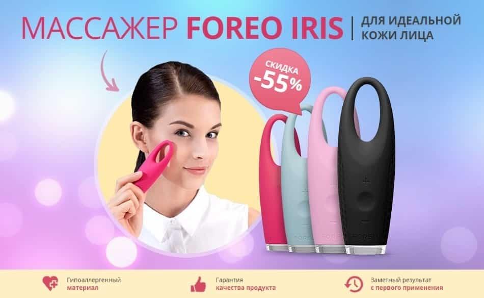 IRIS - массажер для улучшения кожи вокруг глаз: обзор, отзывы, цена