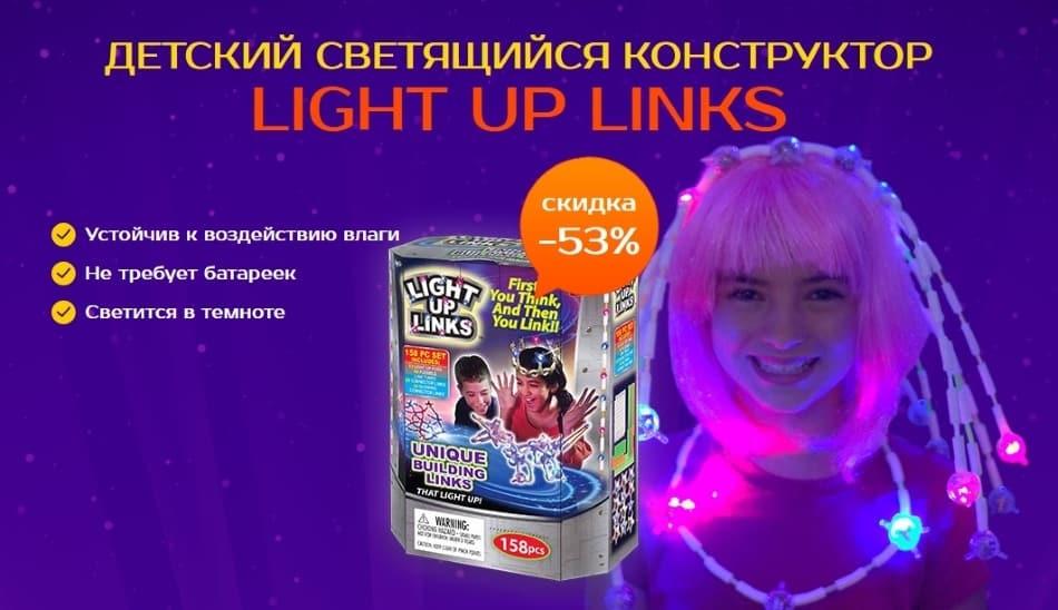 Light Up Links - светящийся конструктор: обзор, отзывы, купить, цена