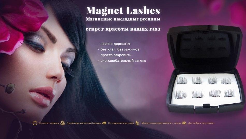Magnet Lashes - магнитные накладные ресницы