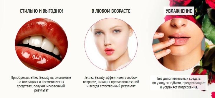 Преимущества Jelliez Beauty