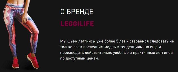 Информация о бренде LeggiLife