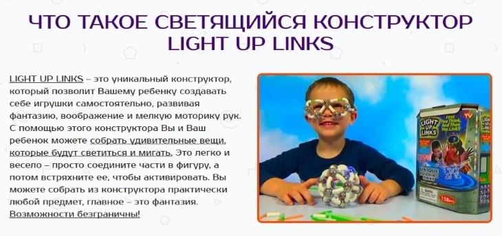 Что такое за игрушка Light Up Links