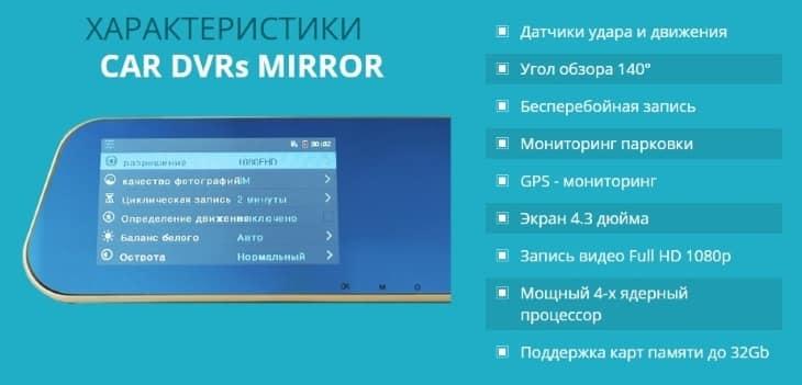 Технические характеристики Car DVRs Mirror
