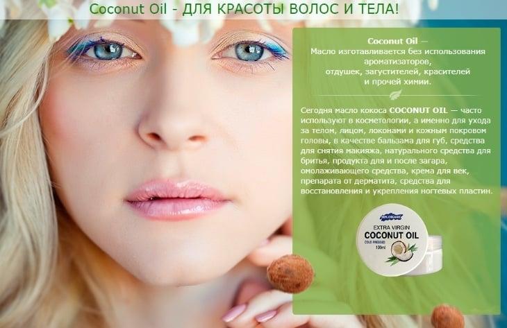Coconut oil - для красоты волос и тела!