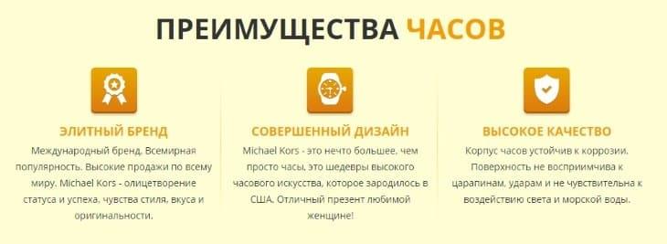 Преимущества часов MichaelKors