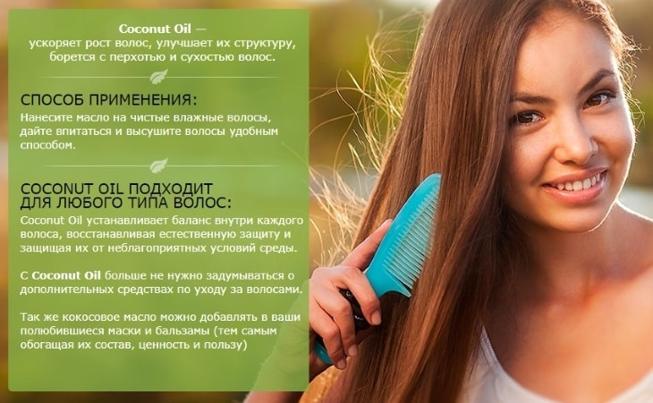 Coconut oil -это смягчение и здоровье волос