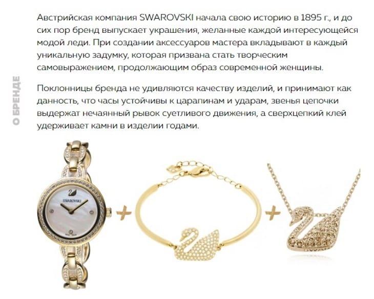 История бренда Swarovski