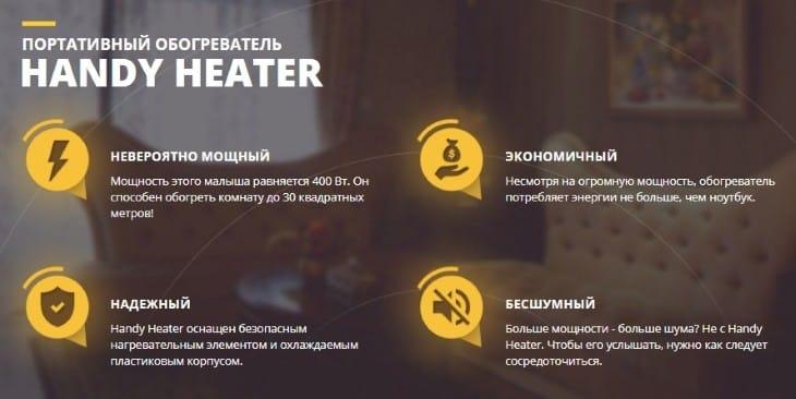 Преимущества Handy Heater