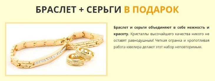 В Gold Kors Collection браслет и серьги в подарок!