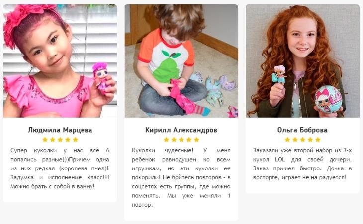 Отзывы о куклах для девочек LOL