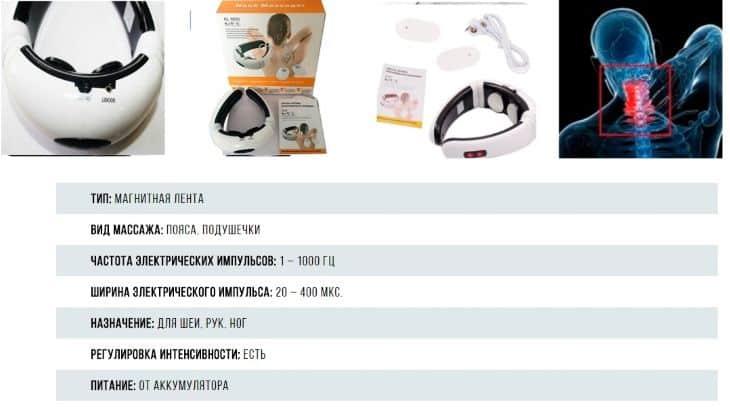 Технические характеристики Neck Massager KL 5830
