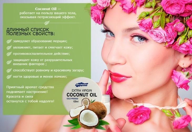 Coconut oil - волшебство в одной баночке