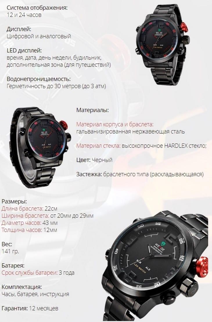 Технические характеристики часов Weide Sport