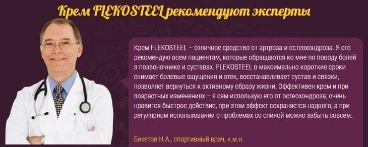 Крем FLEKOSTEEL рекомендуют эксперты