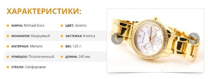 Характеристики набора Gold Kors Collection
