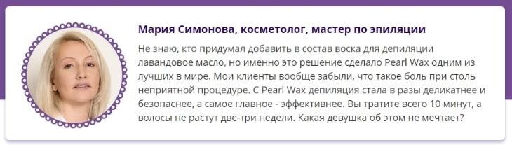 Комментарии специалиста об Pearl Wax