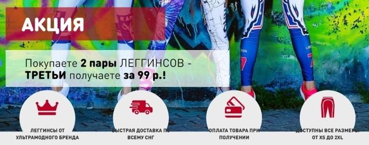 Покупая 2 пары Modern Leggings - третья за 99 рублей!