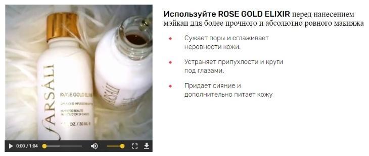 Rose Gold Elixir можно использовать как праймер