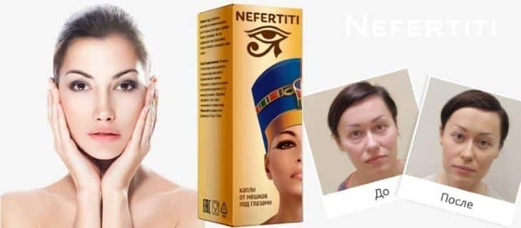 Nefertiti - капли от мешков и синяков под глазами