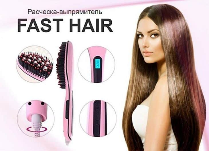 Расческа Fast Hair Straightener