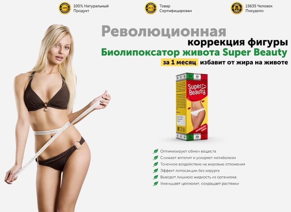 Биолипоксатор живота Super Beauty: обзор и отзывы, купить, цена