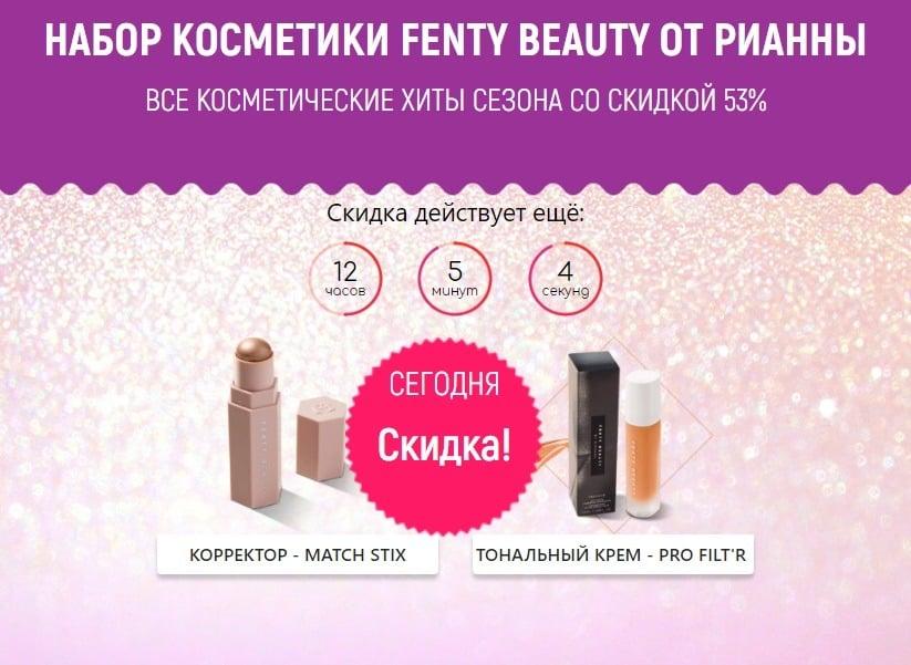 Набор косметики Fenty Beauty: обзор и отзывы, купить по низкой цене