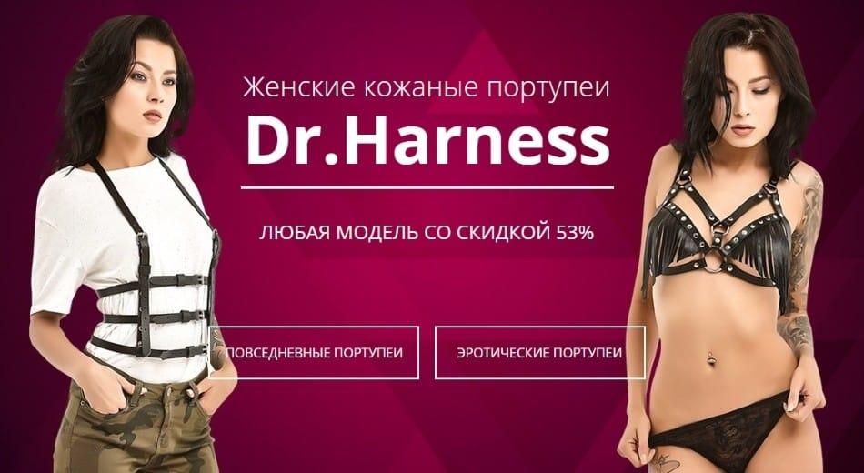 Женские кожаные портупеи Dr. Harness: обзор, отзывы, купить, цена
