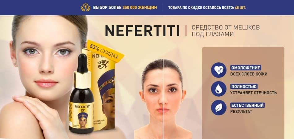Nefertiti - капли от мешков и синяков под глазами: обзор, отзывы, цена
