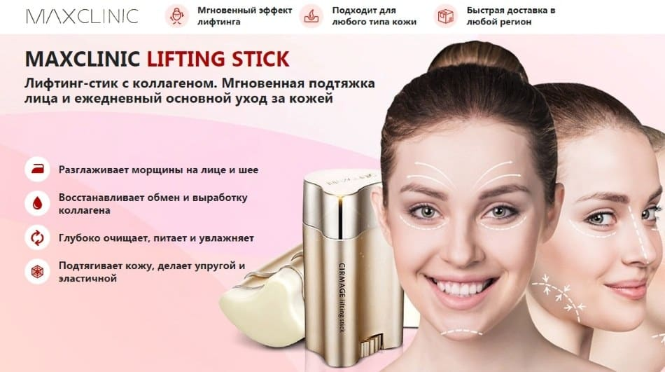 лифтинг стик maxclinic cirmage lifting stick купить