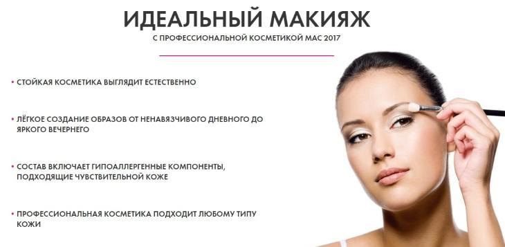 Идеальный макияж с профессиональной косметикой MAC 2017