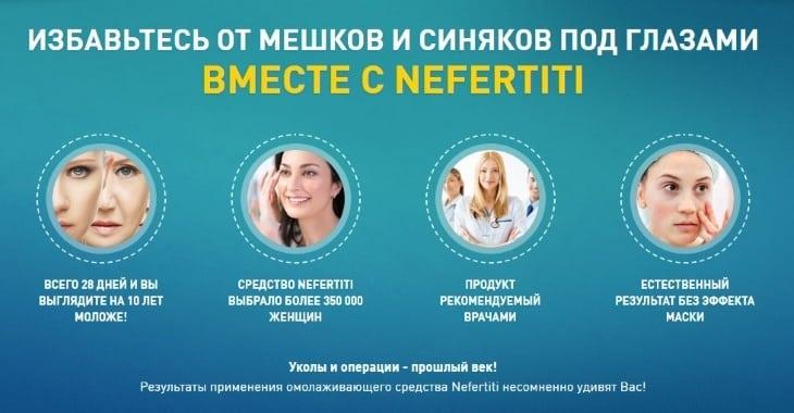 В чем преимущества препарата Nefertiti