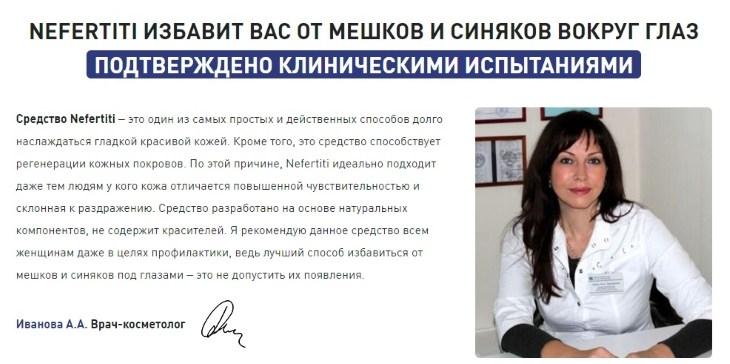 Результаты средства Нефертити подтверждены клинически
