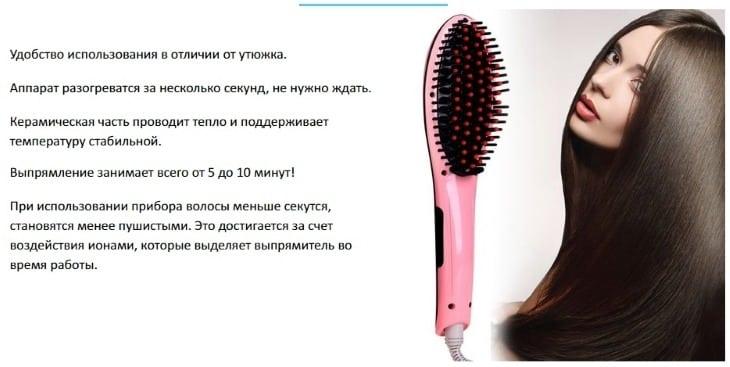 Главные особенности аппарата Fast Hair Straightener