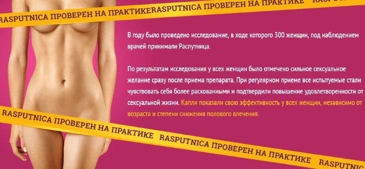 Клинические испытания Распутницы