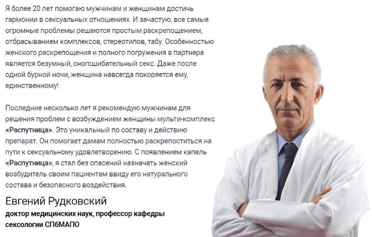 Мнение эксперта о женском возбудителе Распутница