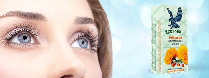 Соколит Премиум - комплекс для восстановления зрения